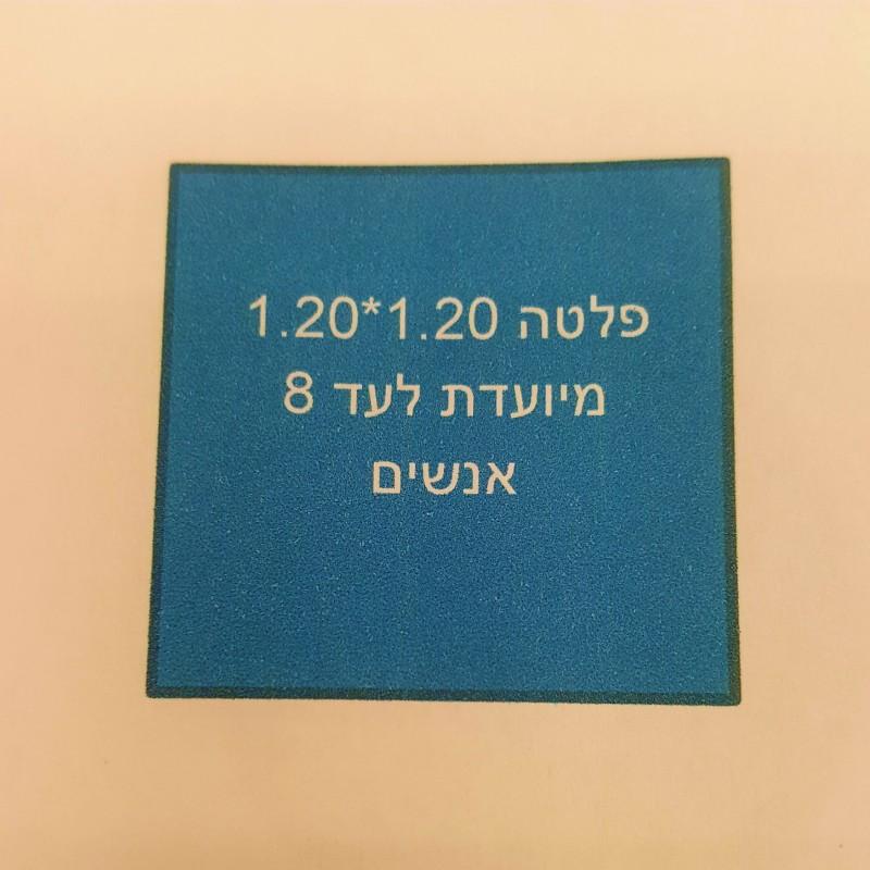 פלטה לשולחן 1.20*1.20