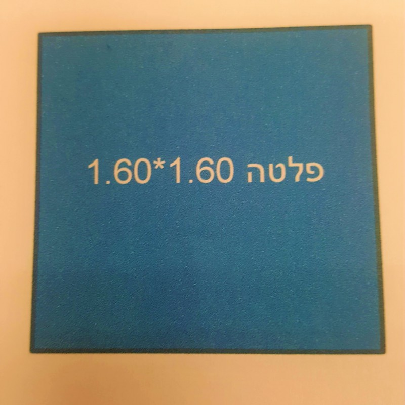 פלטה לשולחן 1.60*1.60