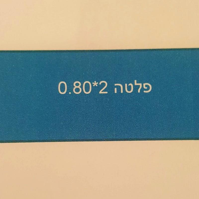 פלטה לשולחן / מזנון 2*0.80