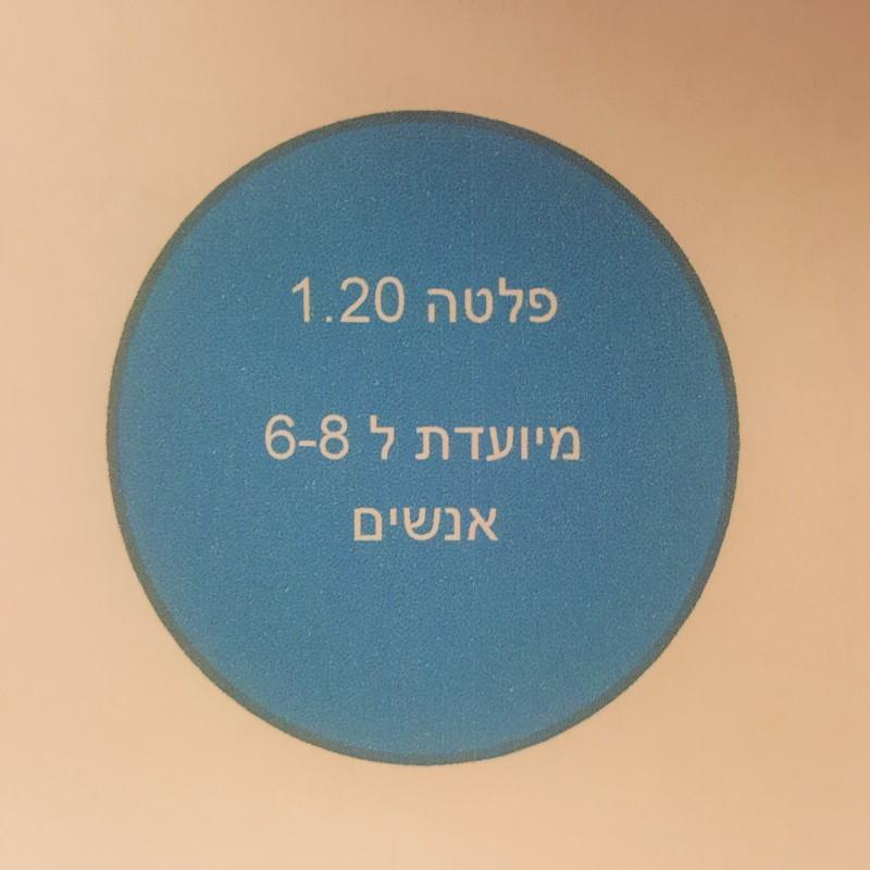 פלטה לשולחן 1.20 קוטר